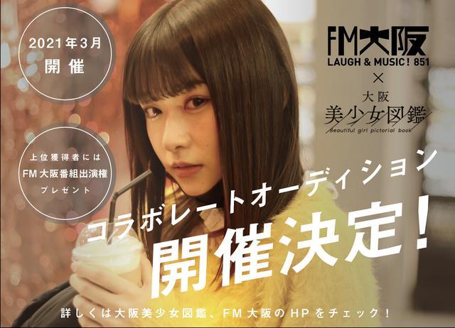 画像: 大阪美少女図鑑とのコラボオーディション開催決定!