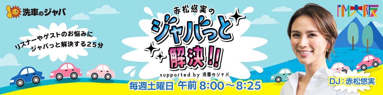 画像: 赤松悠実のジャバっと解決!!supported by 洗車のジャバ
