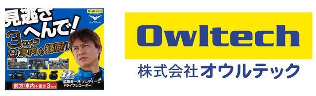 画像2: 【Owltech・豪華プレゼント企画】 「3カメラドライブレコーダー」をプレゼント! 番組へのリクエスト・メッセージも大募集!