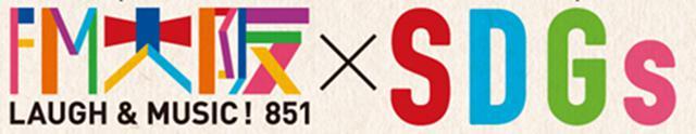 画像1: FM大阪 × SDGs