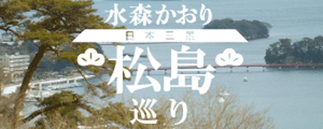 画像2: 宮城県松島町「松島温泉」宿泊券をプレゼント!