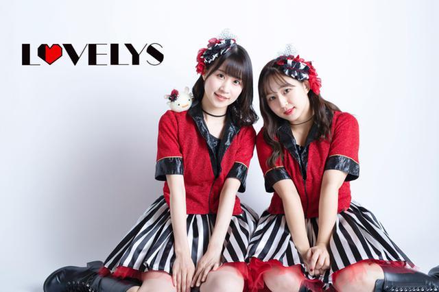 画像: Lovelys up-front-kansai.com