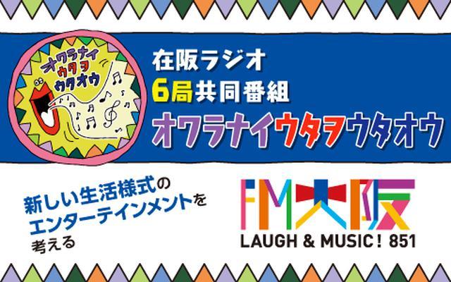画像1: 大阪のラジオ 6局が総力をあげてエンタメ業界を応援する番組を同時間放送!  在阪ラジオ6局共同番組 新しい生活様式でのエンターテインメントを考える『オワラナイ ウタヲ ウタオウ』