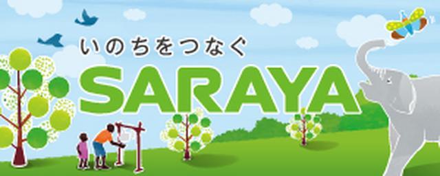 画像: family.saraya.com