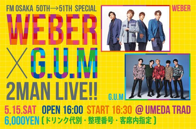 画像: FM OSAKA 50th→51thSPECIAL 【WEBER×G.U.M】2MAN LIVE!! 開催!
