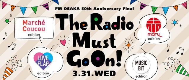 画像: FM OSAKA 50th anniversary Final 「The Radio Must Go On! 」