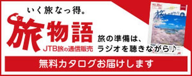 画像: www.jtb.co.jp