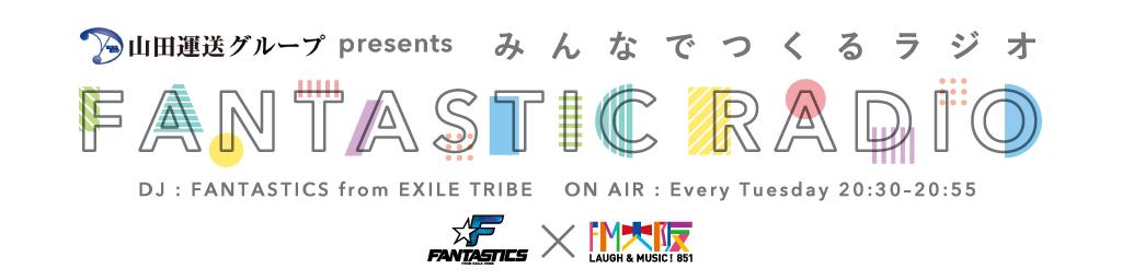 画像: 『山田運送グループ presents みんなでつくるラジオ「FANTASTIC RADIO」』 毎週火曜日 20:30~20:55 オンエア!