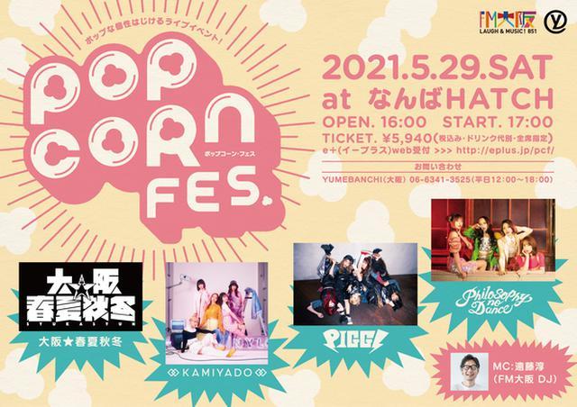 """画像: """"POP""""な個性はじけるアーティスト4組が登場! POPCORN FES. 5月29日(土)なんばHatchにて開催!"""