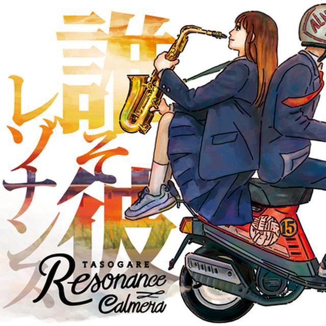 画像: 15th.calmera.jp