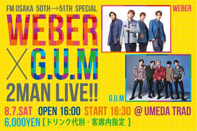 画像: チケット再販!「FM OSAKA 50th→51thSPECIAL【WEBER×G.U.M】2MAN LIVE!!」