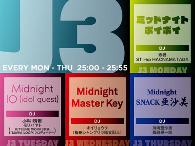 画像: J3 - FM大阪 85.1