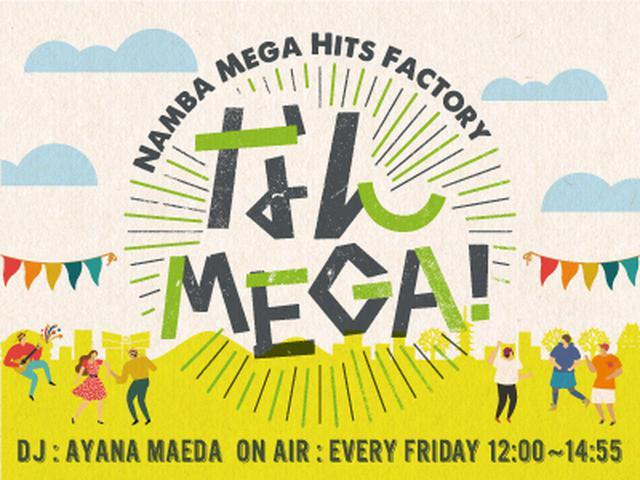 画像: なんMEGA! - FM大阪 85.1