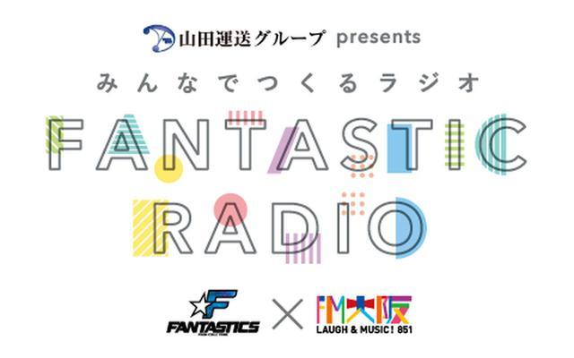画像: 『山田運送グループ presents みんなでつくるラジオ「FANTASTIC RADIO」』 毎週火曜日 20:30~20:55 オンエア! - FM大阪 85.1