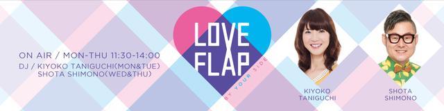 画像: 「LOVE FLAP」▶月~木 11:30~14:00