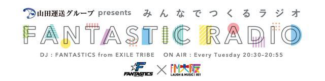 画像: 『山田運送グループ presents みんなでつくるラジオ「FANTASTIC RADIO」』▶火 20:30~20:55