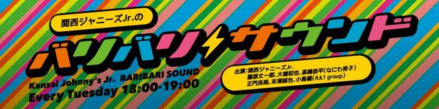 画像: 「関西ジャニーズJr.のバリバリサウンド」▶火 18:00~18:55