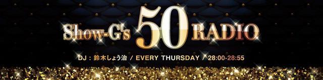 画像: 「Show-G'S 50 Radio」▶木 28:00〜28:55