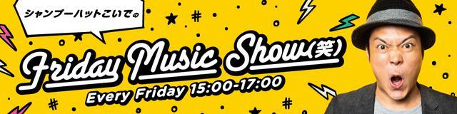 画像: 「シャンプーハットこいでのFriday Music Show(笑)」▶金 15:00~17:00