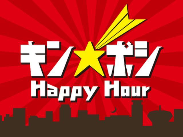 画像: キン☆ボシ Happy Hour - FM大阪 85.1