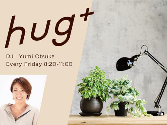 画像: hug+ - FM大阪 85.1