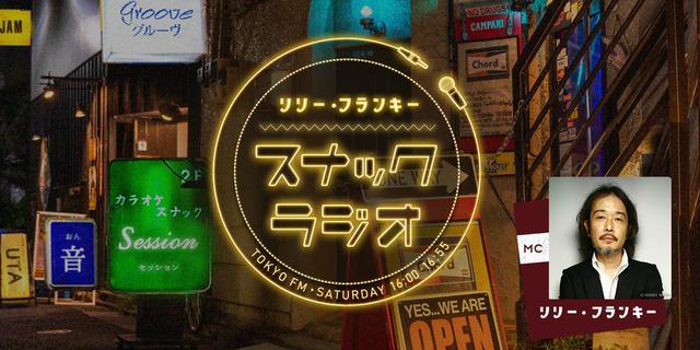 画像: リリー・フランキー「スナック ラジオ」-TOKYO FM 80.0MHz-