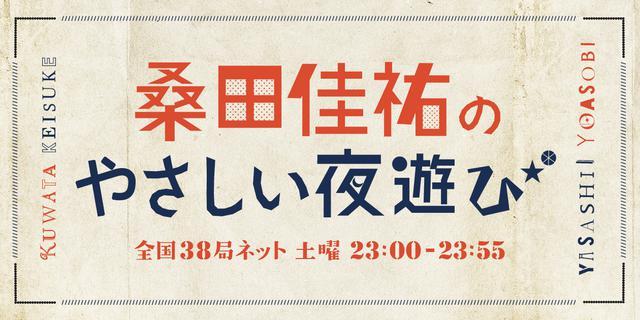 画像: 桑田佳祐のやさしい夜遊び - TOKYO FM 80.0MHz