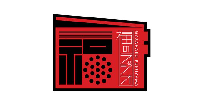 画像: 福山雅治 福のラジオ - TOKYO FM 80.0MHz