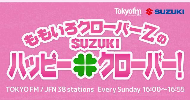 画像: ももいろクローバーZのSUZUKI ハッピー・クローバー! - TOKYO FM 80.0MHz