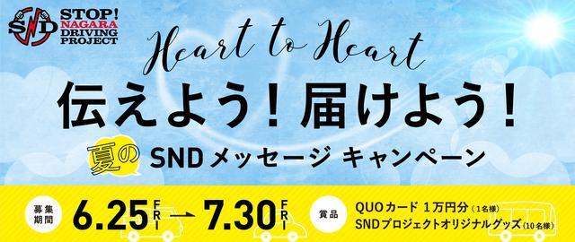 画像: SNDプロジェクト「Heart to Heart 伝えよう!届けよう!夏のSNDメッセージキャンペーン」6月25日(金)スタート!