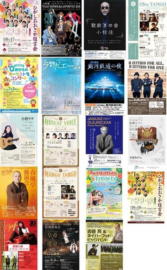 画像: 「コロナに負けるな!大阪のエンタテインメント!!」 あなたの街のコンサートホールの 「会館自主コンサート&イベント」をFM大阪は応援します!