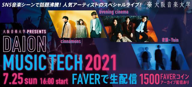 画像: 大阪音楽大学presents「DAION MUSIC TECH 2021」7月25日(日)開催形式・出演者変更のお知らせ