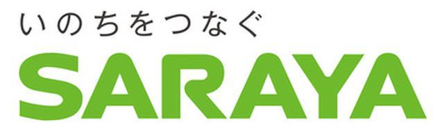 画像: www.saraya.com