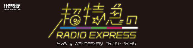 画像: 『超特急のRADIO EXPRESS』 毎週水曜日 18:00〜18:30