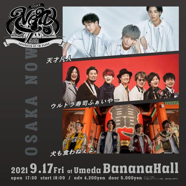 """画像: 【当日券発売決定!】""""今""""注目したいアーティスト3組が集結! OSAKANOW 2021 Supported by FM OSAKA 2021年9月17日(金) 梅田 Banana Hallにて開催!!"""