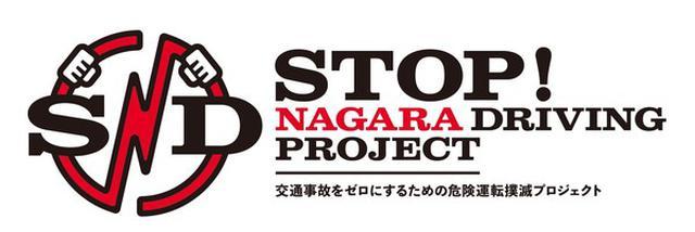 画像: snd-project.jp