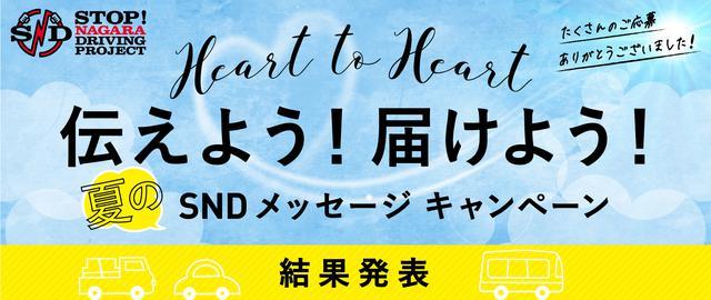 画像: SNDプロジェクト「Heart to Heart 伝えよう!届けよう!夏のSNDメッセージキャンペーン」結果発表!