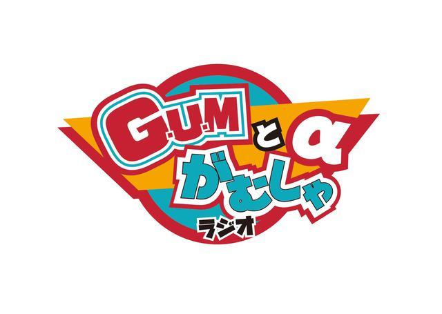 """画像: G.U.Mとがむしゃラジオ""""α"""""""