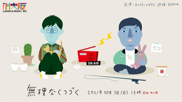 画像: 10月3日(日)特別番組『無理なくつづく』放送決定!