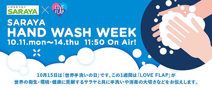 画像1: 10月11日~14日のLOVE FLAPはSARAYA HAND WASH WEEK!