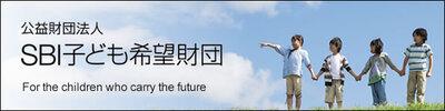 画像: www.sbigroup.co.jp