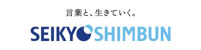 画像: www.seikyoonline.com