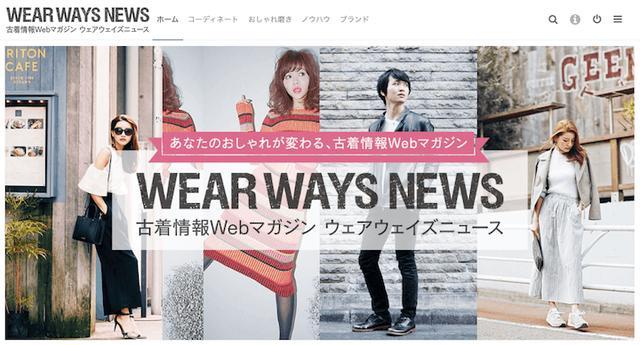 画像: 業界初! 古着特化のWebマガジン 『WEAR WAYS NEWS(ウェアウェイズニュース http://wearwaysnews.jp/)』2016年9月1日(木)より開設! 〜リボルバーのメディアプラットフォーム「dino」を活用〜