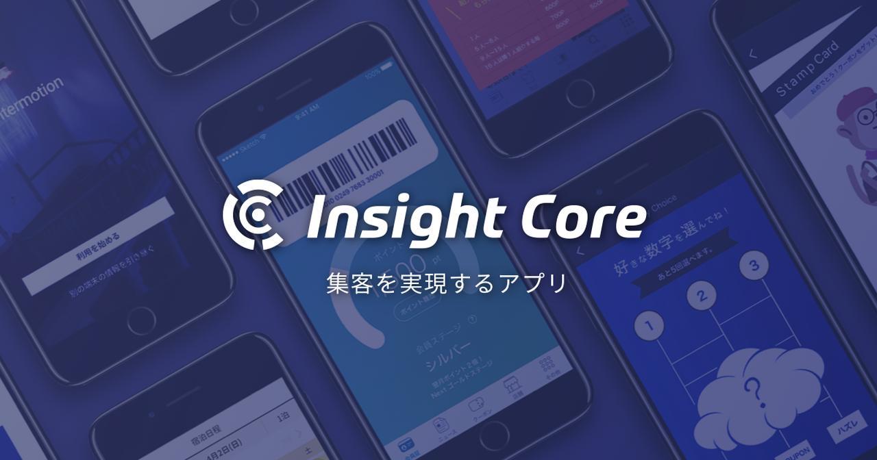 画像: Insight Core(インサイトコア)|「集客」を実現するアプリ