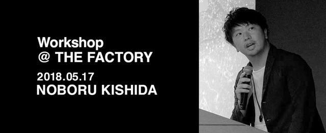 画像: トレジャーデータ株式会社 岸田 昇 氏をゲスト講師にお招きする「Workshop @ THE FACTORY」の第16回を開催します。