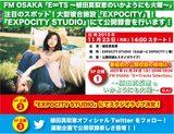 画像: 注目のスポット!「EXPOCITY」にて11/23公開録音迫る!「植田真梨恵のいかようにも火曜」!