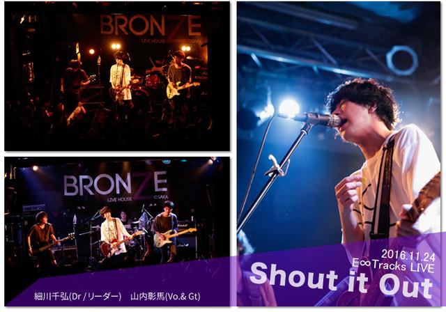 画像1: 『Shout it Outのシャリラジオ』最終回