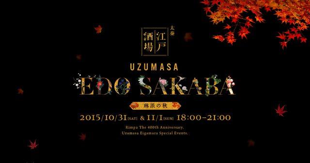 画像: 太秦江戸酒場 〜琳派の秋〜|UZUMASA EDO SAKABA