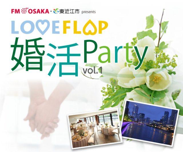 画像: LOVE FLAP 婚活Part vol.1