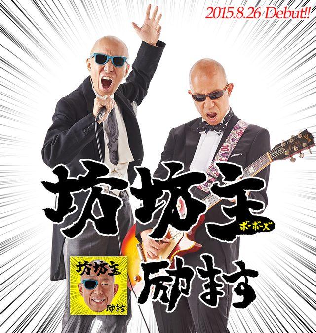 画像: 坊坊主(ボーボーズ) / IMPERIAL RECORDS